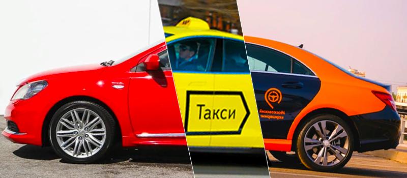Такси и каршеринг VS личный транспорт. Пойдет ли Москва по стопам Нью-Йорка?