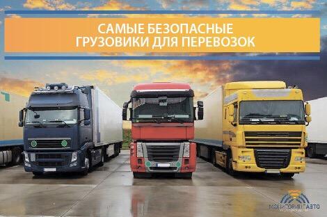 Самые безопасные грузовики