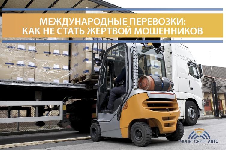 Мошенники используют транспортные компании для перевозки запрещенных грузов