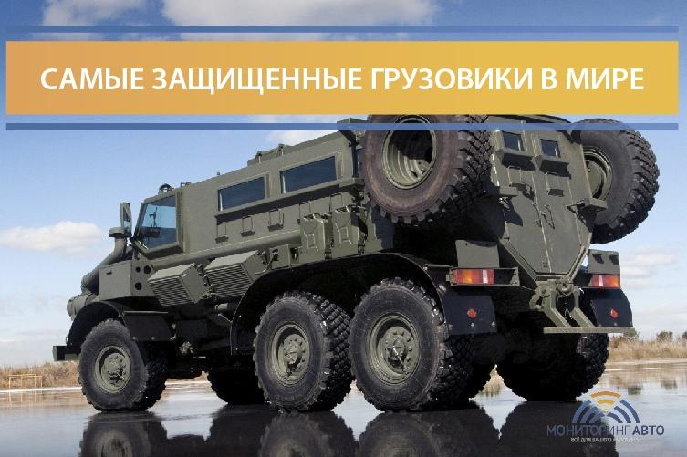 ТОП-5 самых защищенных грузовиков в мире
