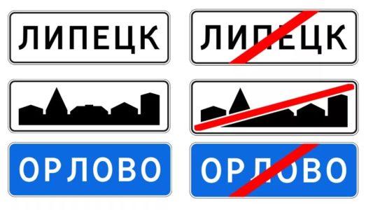 Что значит разный цветовой фон дорожных знаков и щитов?